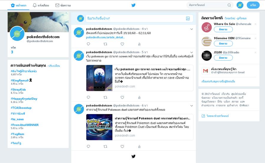 เว็บ pokedexth.com ขยายช่องทางการสื่อสารเพิ่ม twitter เข้ามาครับ
