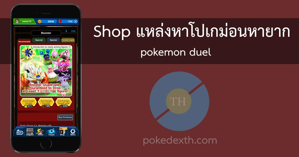 รายละเอียด shop และการหาโปเกม่อน figures หายาก ของ เกมส์ pokemon duel
