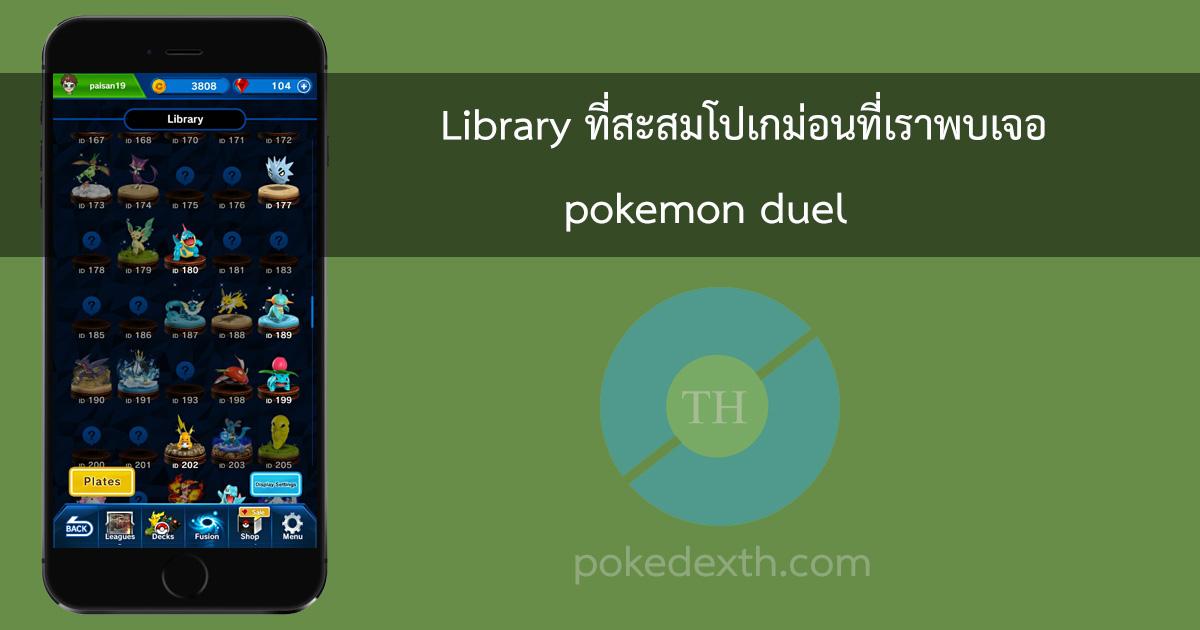 Library ห้องสุมดสะสมโปเกม่อน figures ของเกมส์ pokemon duel