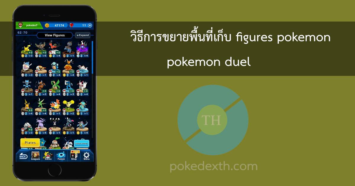 วิธีการขยายพื้นที่การเก็บ figures pokemon และ item ของเกมส์ pokemon duel