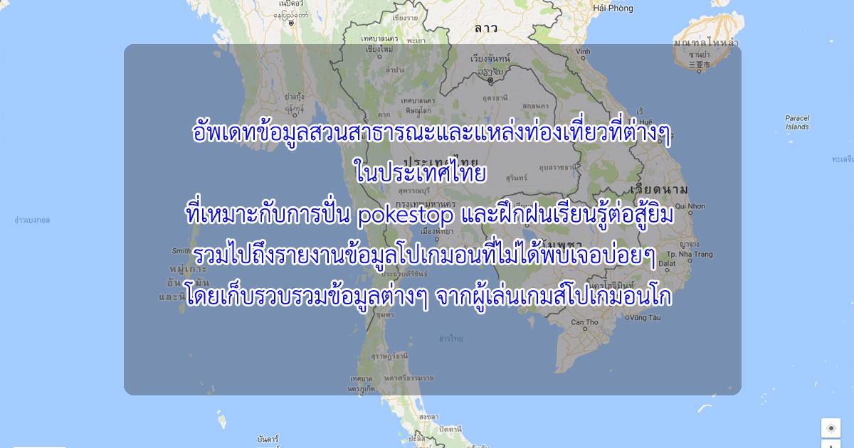 สถานที่ ที่เหมาะในการเดินปั่นเสา pokestop ทั่วประเทศไทย และรายงานข้อมูลโปเกมอนที่พบเจอ