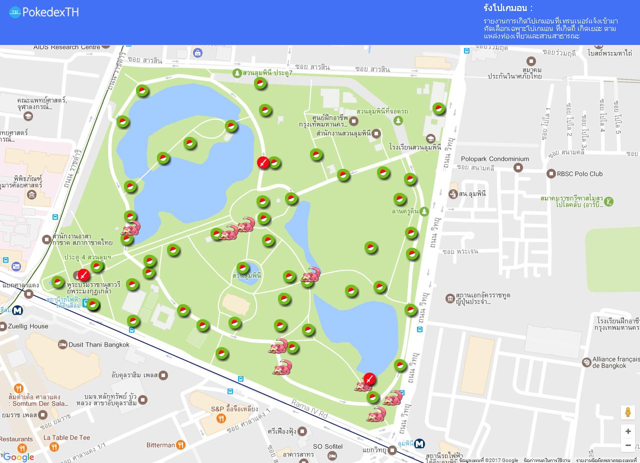 เพิ่มข้อมูลรายงานจุดเกิดโปเกมอน ตามสวนสาธารณะและแหล่งท่องเที่ยวในประเทศไทย
